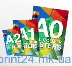 Печать плакатов в Николаеве - Принт24